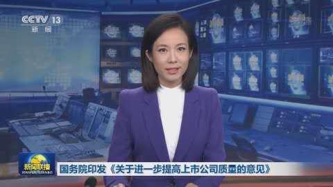 10.11消息,IPO本周罕见停发,新闻联播又报道股市