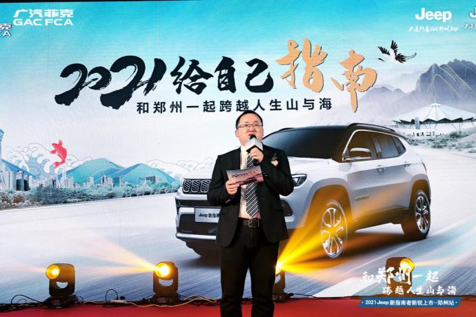 和郑州一起跨越人生山与海  Jeep新指南者新锐上市