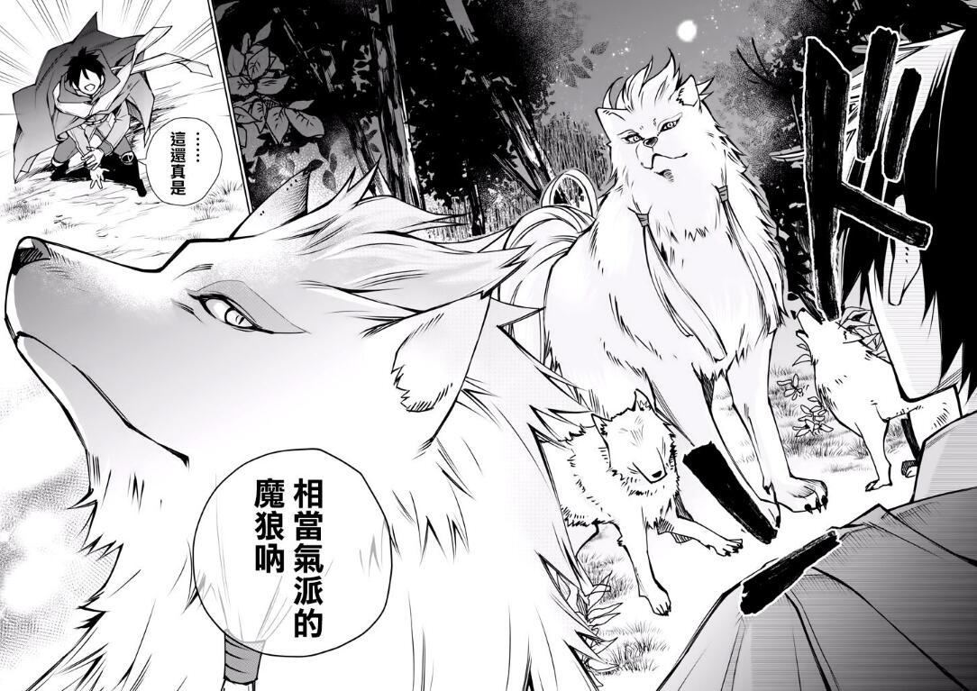 身為最強魔導士的男主,竟然因為腿傷跑路了,還收了魔狼王做小弟