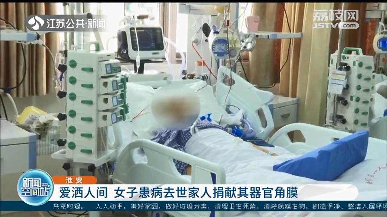 淮安女子患病去世 家人含泪捐献器官:能用的都捐出去