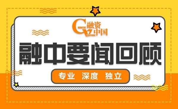 「融中|要闻回顾」中国5G基站已超60万座 金龙鱼登陆创业板