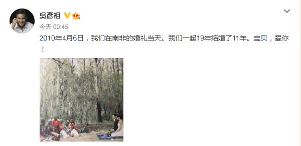 吴彦祖晒照庆祝结婚11周年,大方表白美娇妻,发文时间似有深意