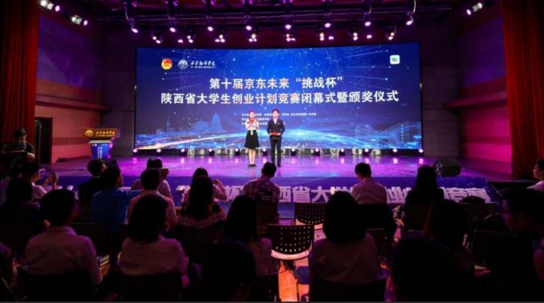 陕西省大学生创业计划竞赛闭幕 68所高校参赛作品突破1万件