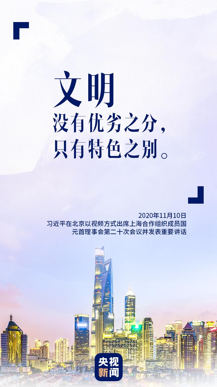 """铿锵有力!习近平上合组织元首理事会""""金句""""来了"""