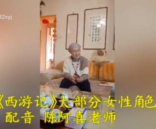 配音演员陈阿喜个人资料简介 79岁病逝令人惋惜  第5张