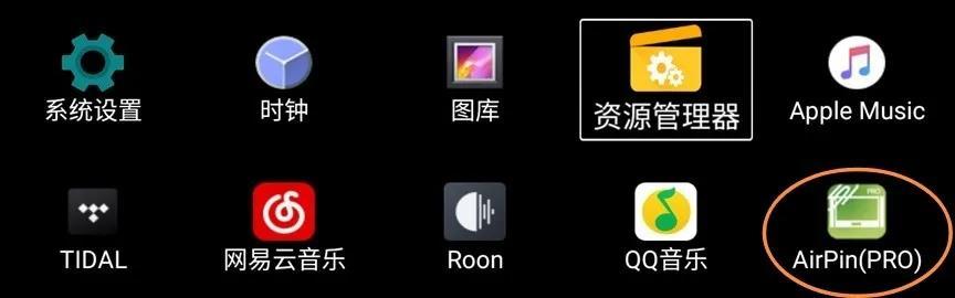 玩转数播:用手机WiFi无损推送发烧音乐的几个秘密方法