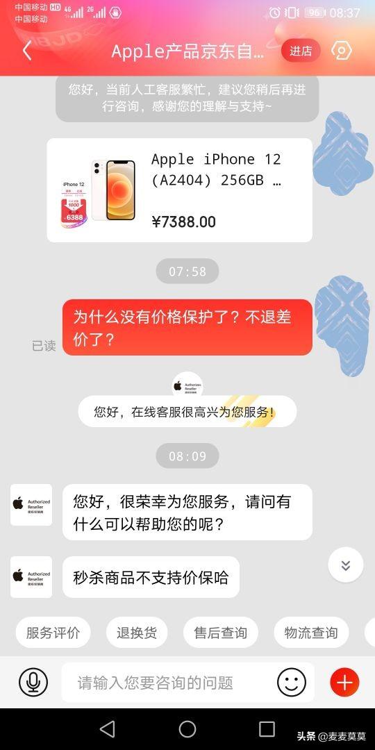 通过iphone12的销售,对比淘宝和京东,京东有点差劲了