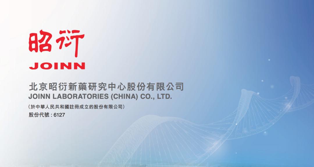 香港股市创新:赵岩新药评价与分析(088)
