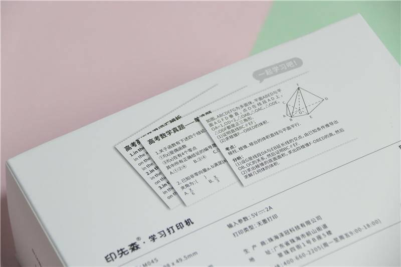 大小纸张通吃,海量题库免费打!印先森M04S宽幅打印机体验
