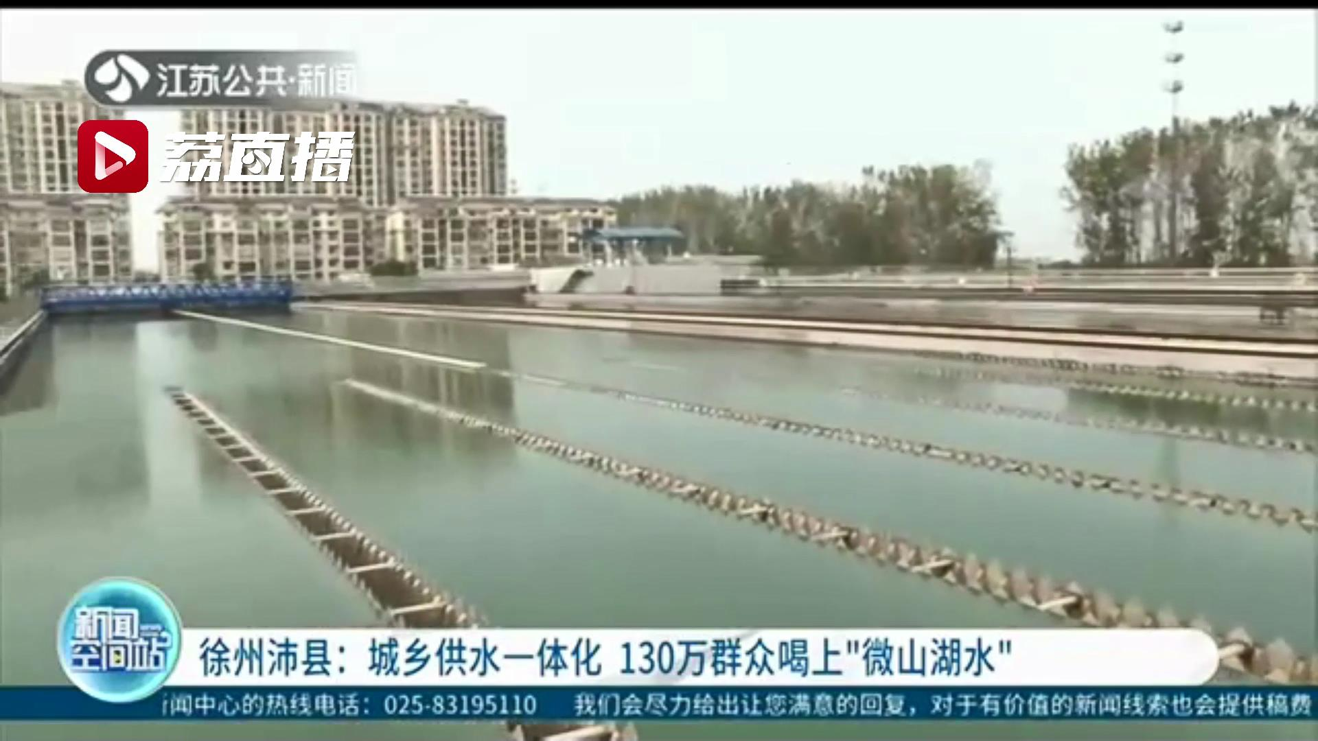 城乡供水一体化实现全覆盖!徐州沛县130万群众喝上微山湖水
