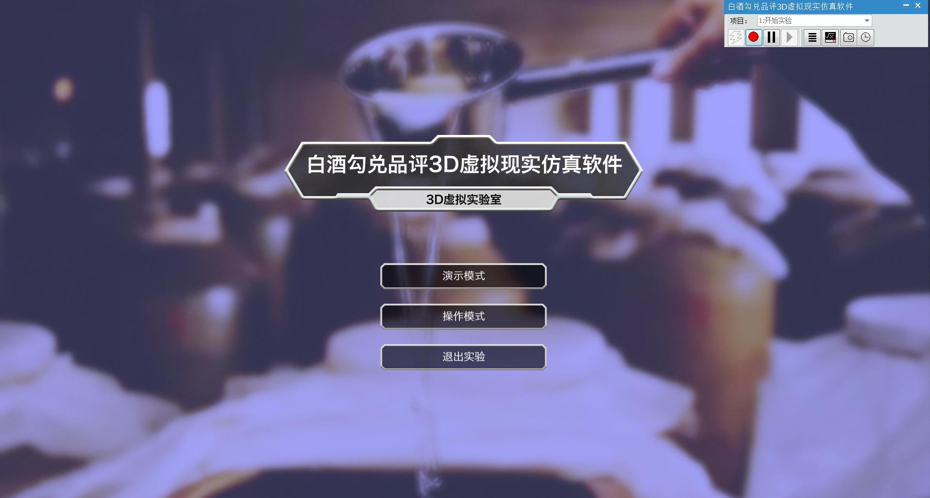 欧倍尔白酒勾兑品评3D虚拟现实仿真软件,和传统教学有什么区别?