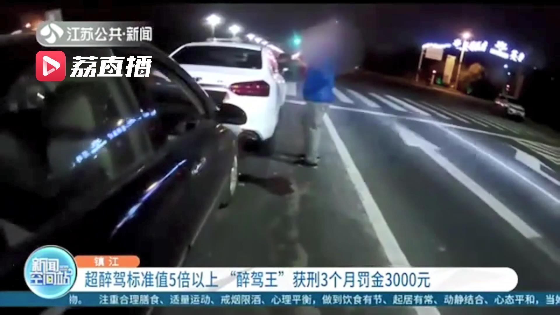 轿车追尾现场 肇事者酒驾检测结果把民警吓一跳:超醉驾标准值5倍以上
