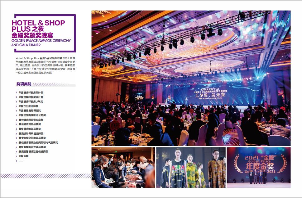2022上海国际酒店工程设计与用品博览会