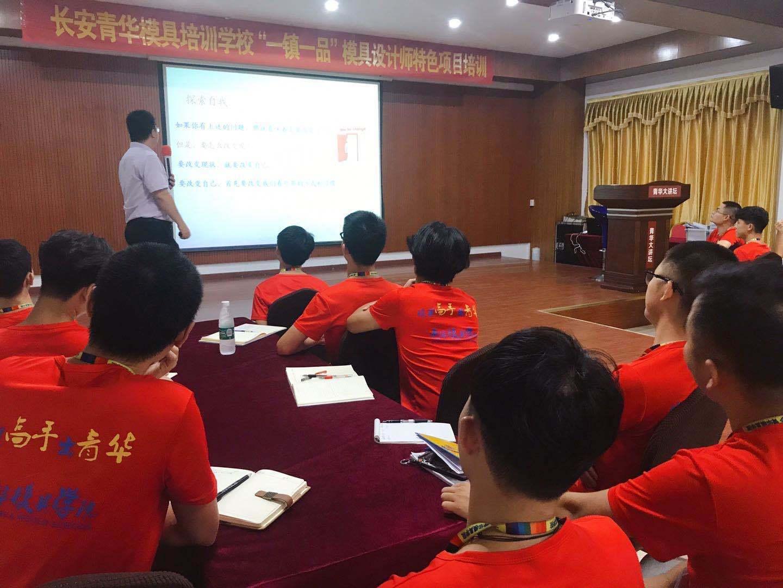 青华模具班长团精英课程《高效能人士的七个习惯》