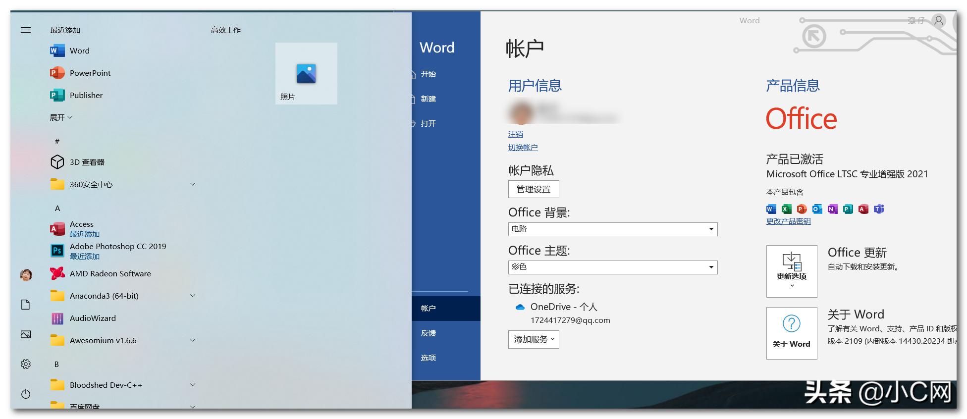 图片[8] - Microsoft office 2021专业版解锁 - 小 C 网