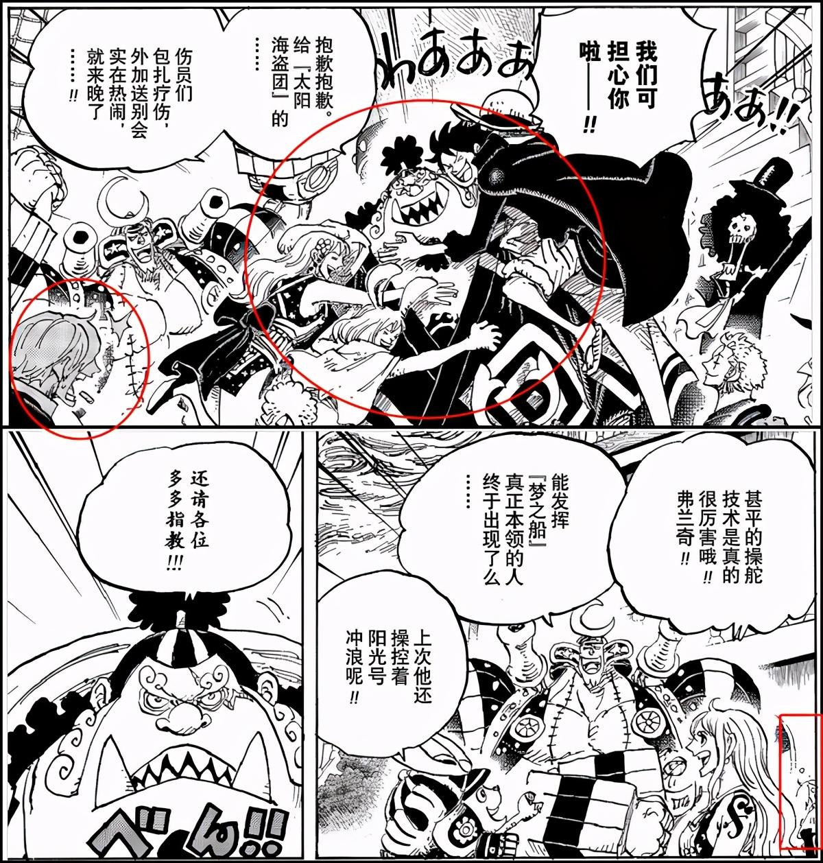 海賊王98卷:熊貓人變月獅!Smile能力者的犄角竟是時尚