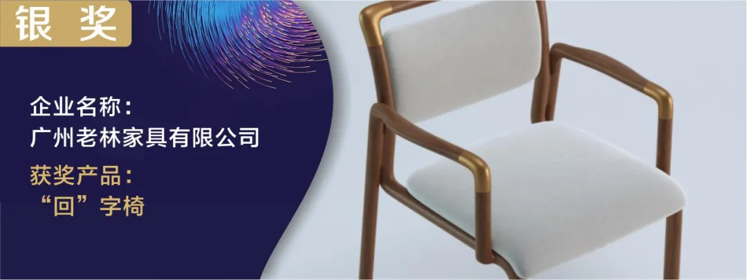 EE老博會動態 | 首屆適老化設計大賽專家評審結果揭曉