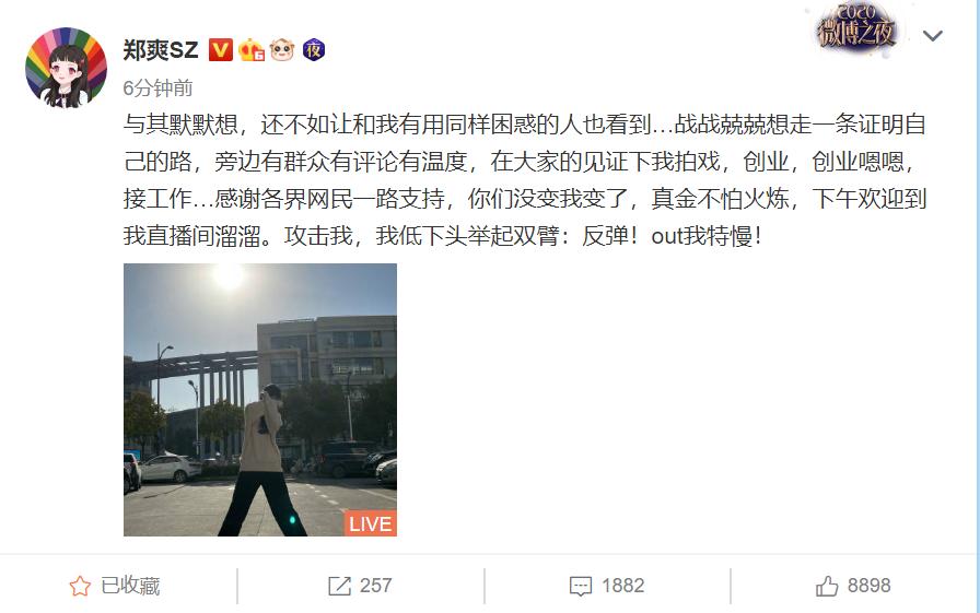 郑爽明目张胆炒作,删道歉文后宣传直播间,曾说上热搜就能涨片酬