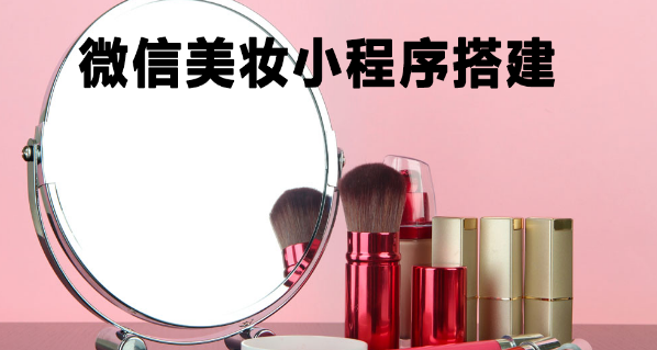 微信美妆小程序如何搭建?