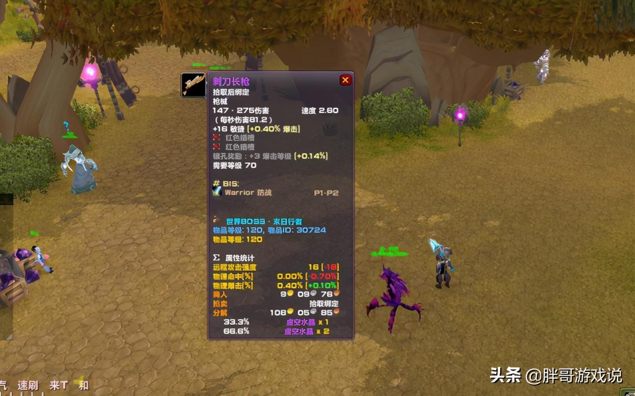 魔兽TBC:生存猎玩法详解,野团DPS不输兽王猎,T5本开荒更有优势