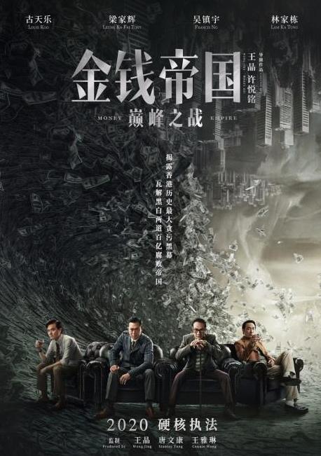 《金钱帝国:巅峰之战》将上映,三大影帝针锋相对,五亿探长再现