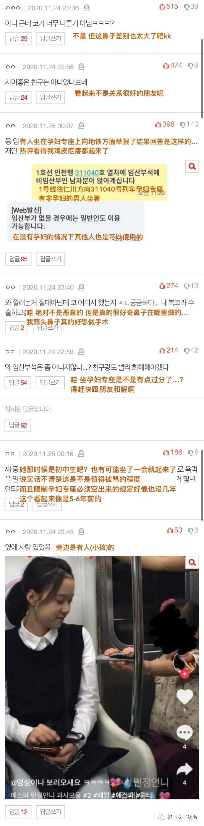 女团爱豆出道前坐了地铁孕妇专座,引发韩网友热议