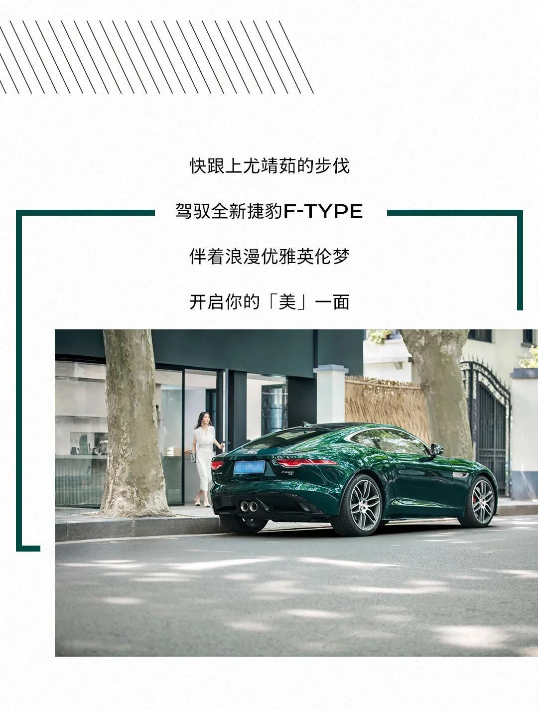 开启你的美一面 #全新捷豹F-TYPE# #尤靖茹#