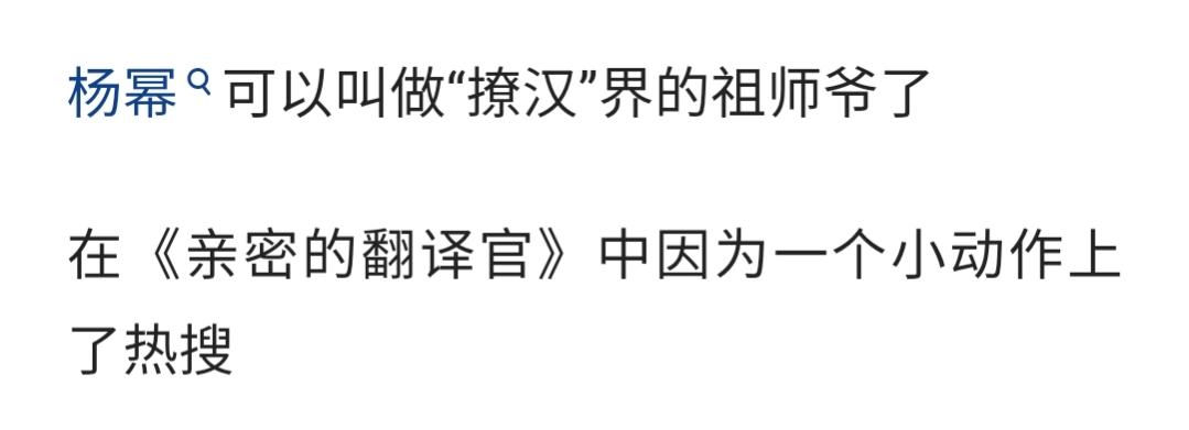 """杨幂,""""撩汉""""界的祖师爷"""