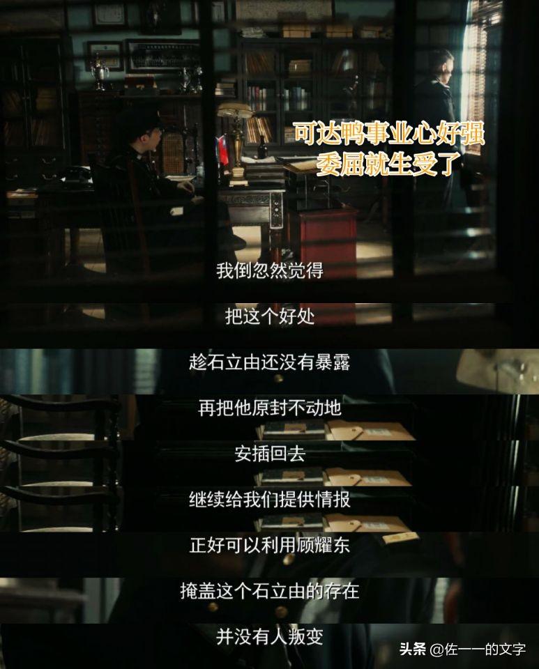 《隐秘而伟大》王处长表示不服:为什么我的功劳总砸在别人头上?