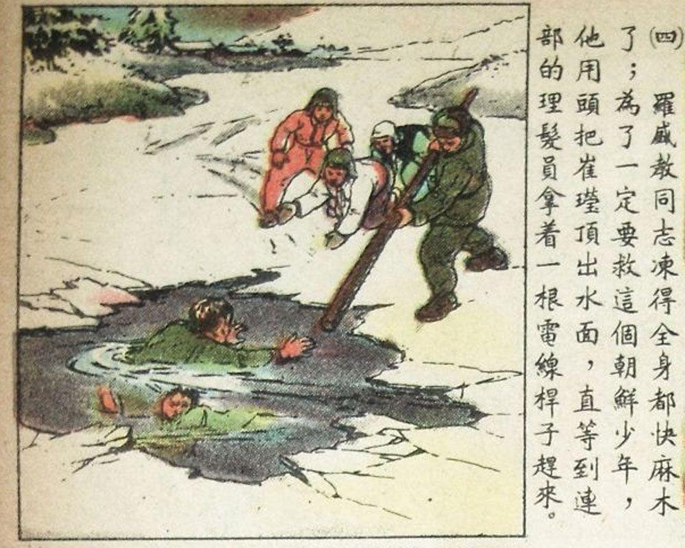 刘继卣短篇连环画-不朽的国际主义战士罗盛教