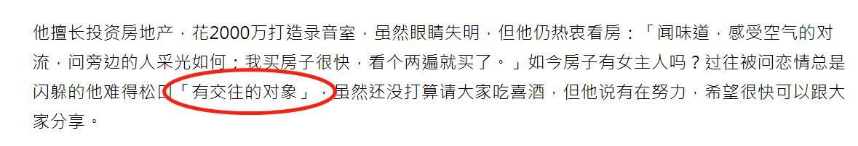 """44岁""""盲人歌王""""萧煌奇官宣恋情!暂时无结婚打算,女方身份成谜"""