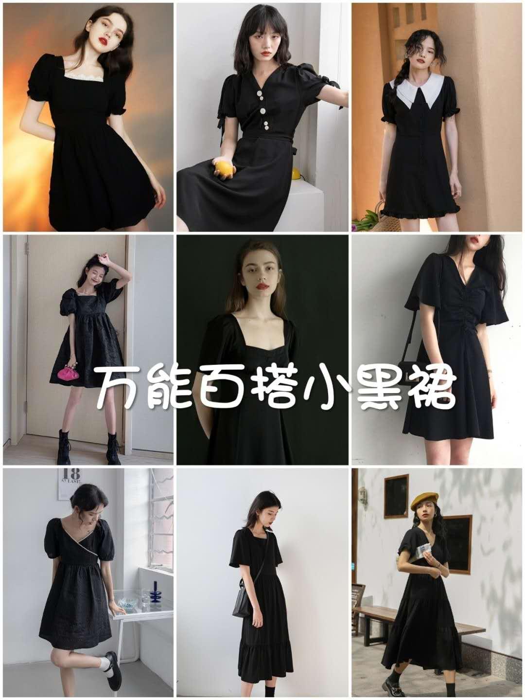 万能百搭小黑裙,满足所有审美