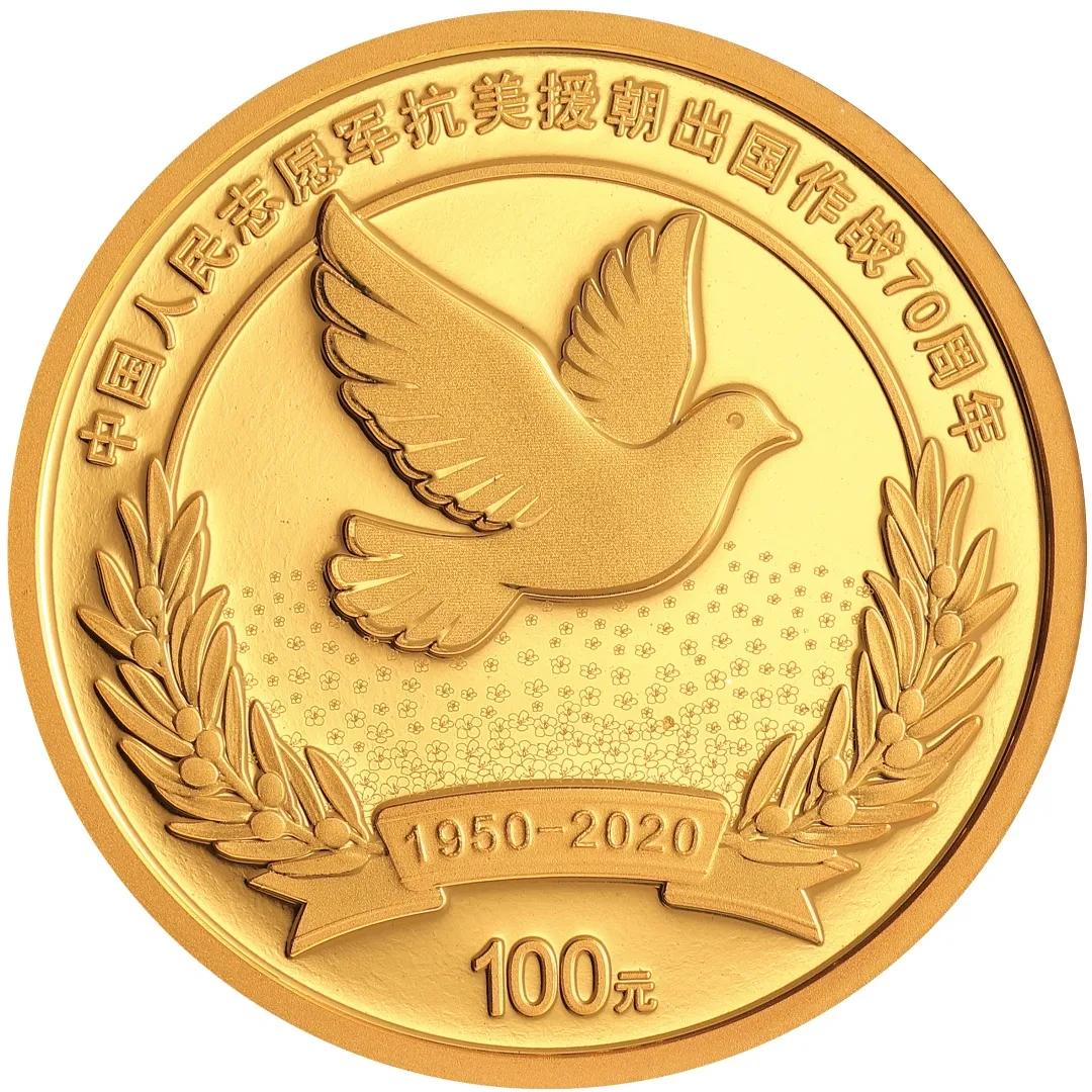 10月将结束,这几枚币要大撞车了(附抗美援朝纪念币预约入口)