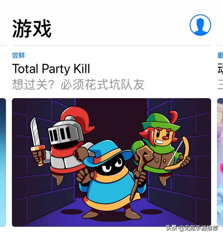 荐239:「三傻历险」——苹果首页强烈推荐的清晰度破译类手游游戏