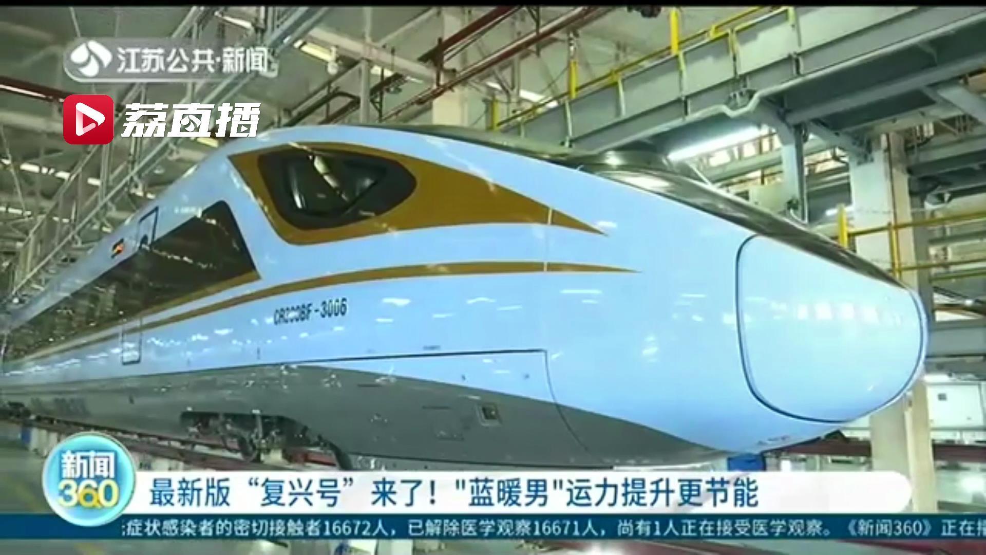 """""""蓝暖男""""复兴号来啦!即将用在连淮扬镇等多条铁路线上"""