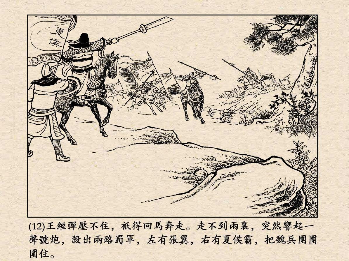 《三国演义》高清连环画第57集——姜邓斗智