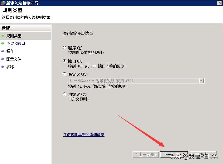 Windows服务器防火墙如何开放端口?
