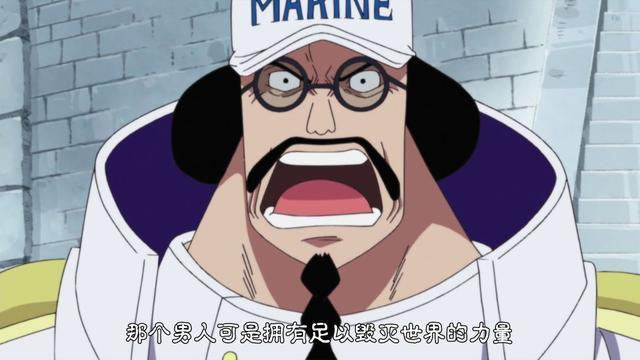 海賊王:你同意將皇同級理論嗎?白胡子的實力要比三大將強上不少
