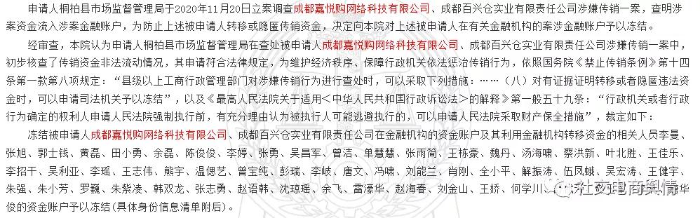 """社交电商""""嘉悦购""""APP相关公司及个人因涉嫌传销被冻结账户"""
