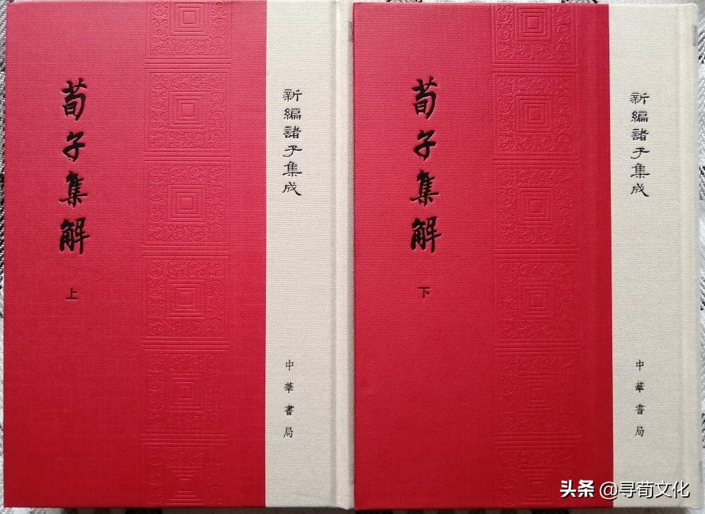 姚海涛-中华书局2016年竖排繁体精装版《荀子集解》错字偶拾