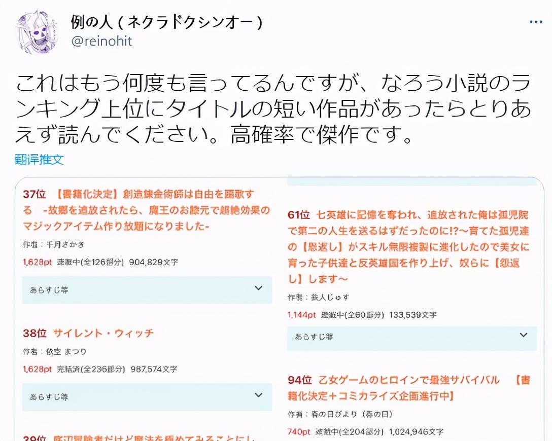 三長一短選最短,日本網友自曝在成為輕小說家吧淘書的新方法