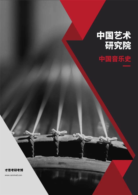 2022年中国艺术研究院音乐学音乐史论考研专题解读