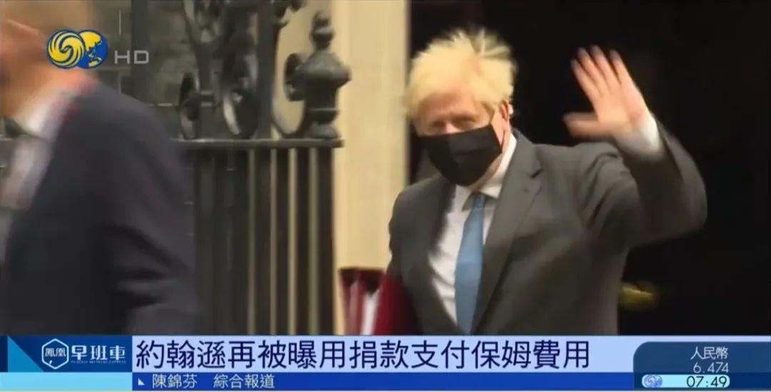 """英国首相丑闻缠身,""""装修门""""后又陷""""保姆门"""""""