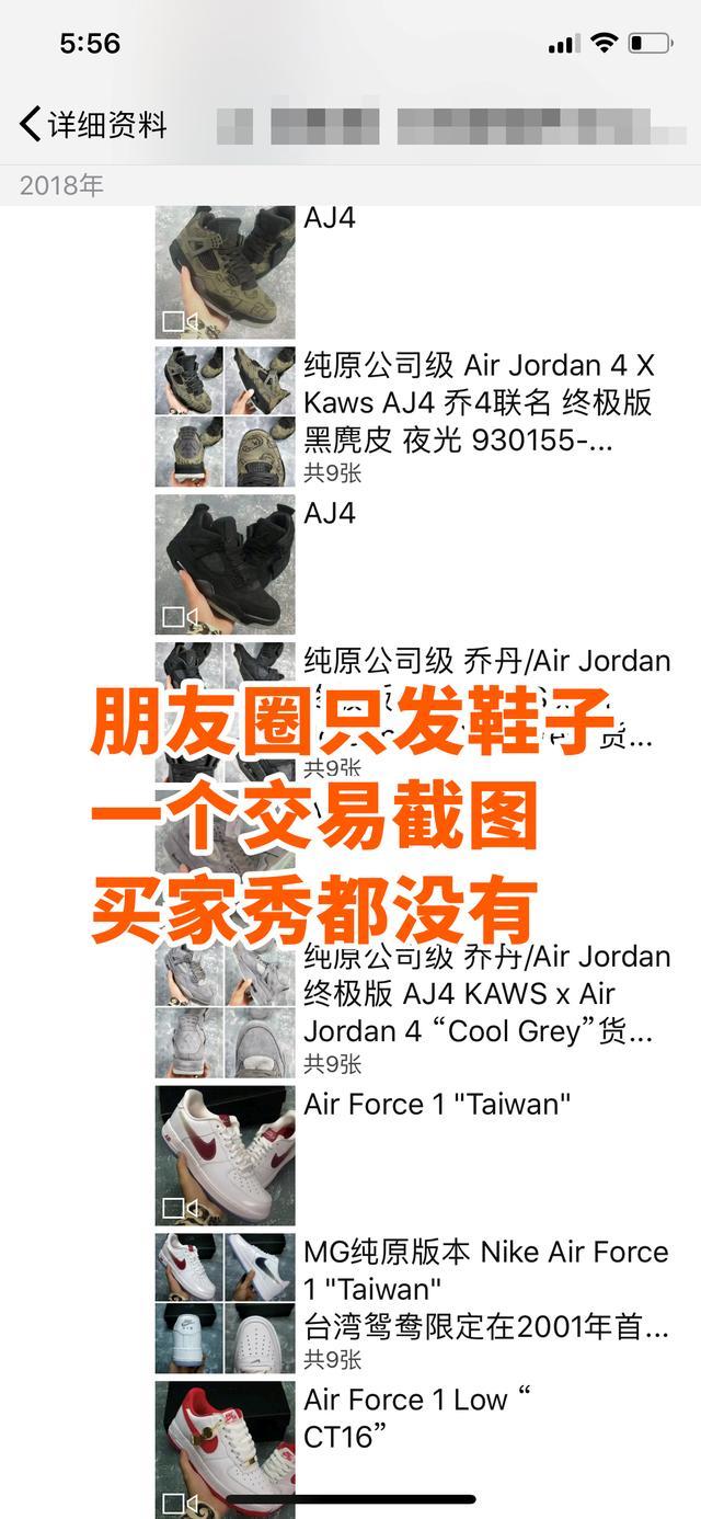 在微信买莆田鞋的时候应注意的几点,真正学会,才能买到好鞋子