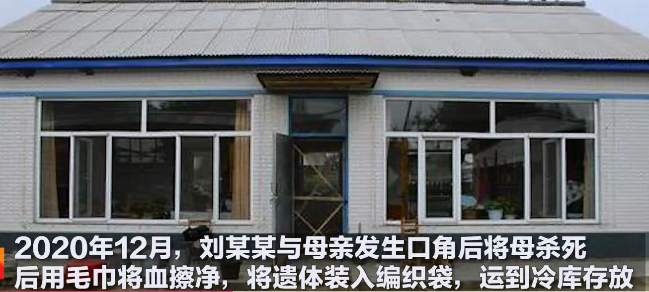 黑龙江15岁女学生杀害亲生母亲,藏尸冷库,3个月后被父亲发现,对外称母亲出走