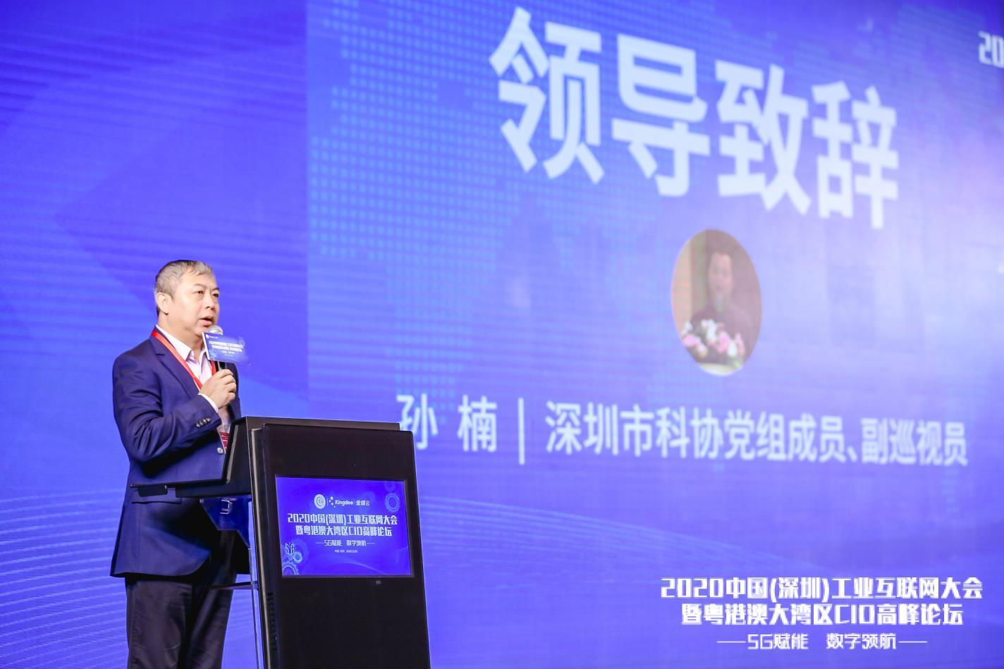 2020中国深圳工业互联网大会暨粤港澳大湾区CIO高峰论坛
