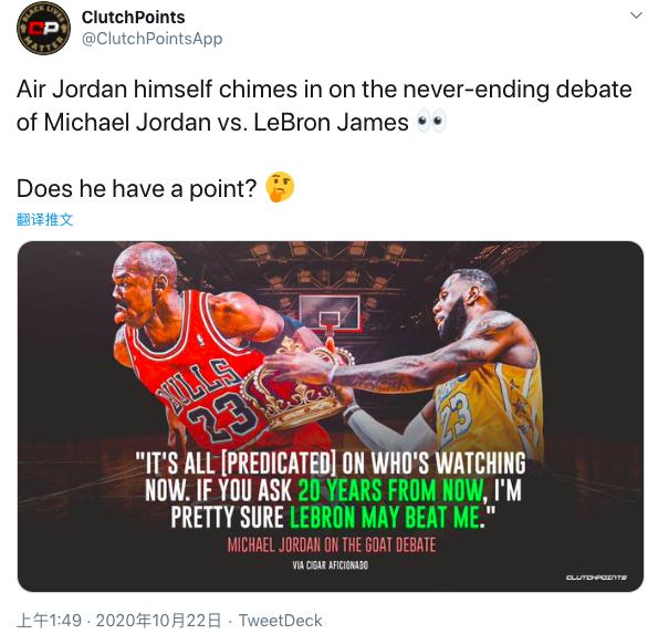 回應GOAT之爭!喬丹用這一番話來隱喻:現在很多人都沒看過我打球!-黑特籃球-NBA新聞影音圖片分享社區