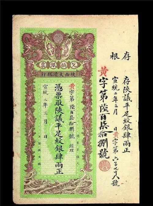 古代银票就一张纸,为何没人仿制?你看银票上那行字,怎么造?