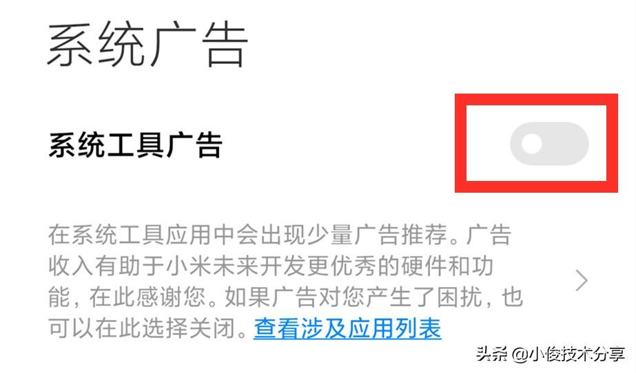 小米手机关闭这7个设置,可提升流畅度及安全性,红米手机通用