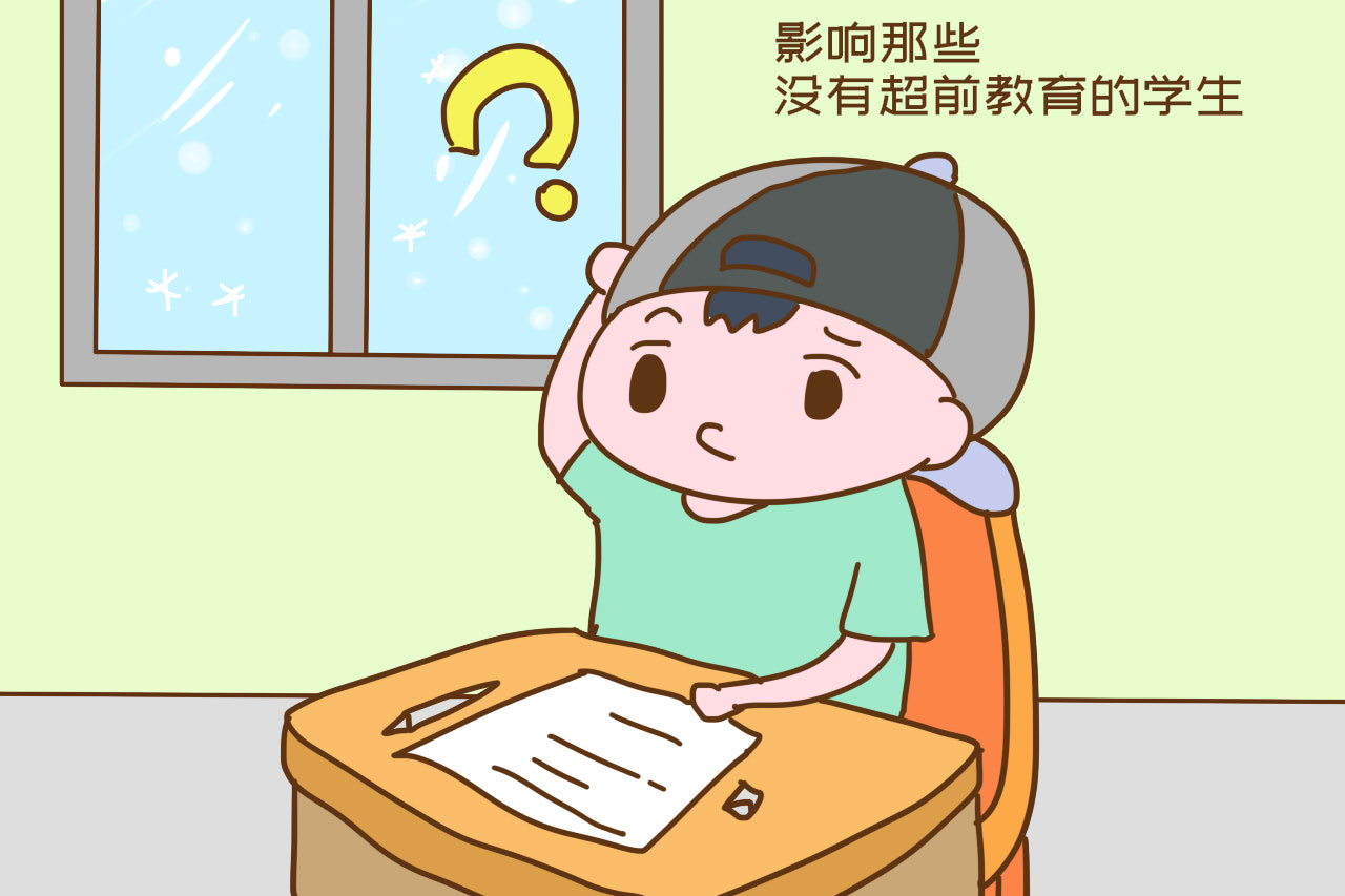 小学开学第一天,很多学生表示课本已经学完了,超前教育让人担忧